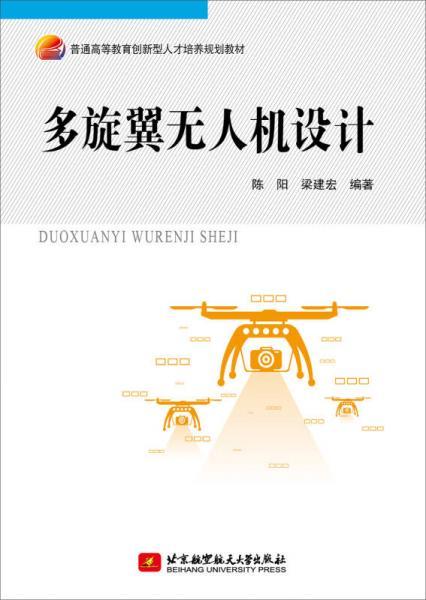 多旋翼无人机设计/普通高等教育创新型人才培养规划教材