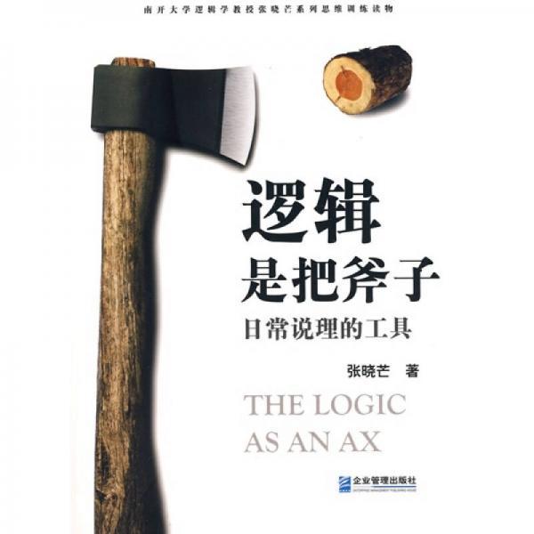逻辑是把斧子
