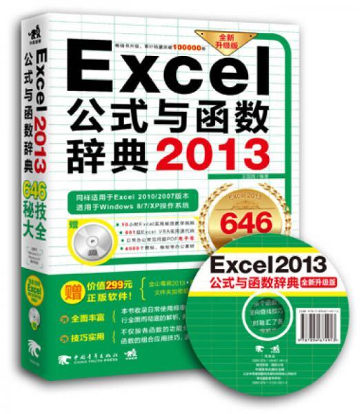 Excel 2013公式与函数辞典646秘技大全