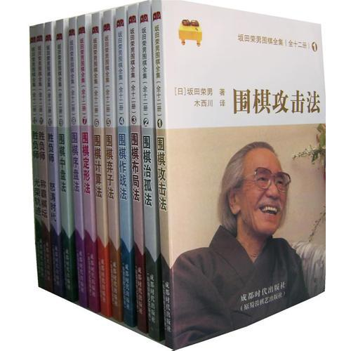 坂田荣男围棋全集(共12册)