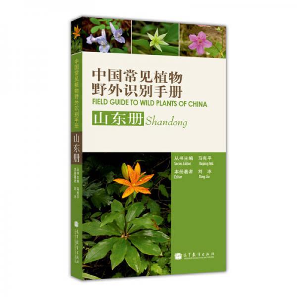 中国常见植物野外识别手册(山东册)