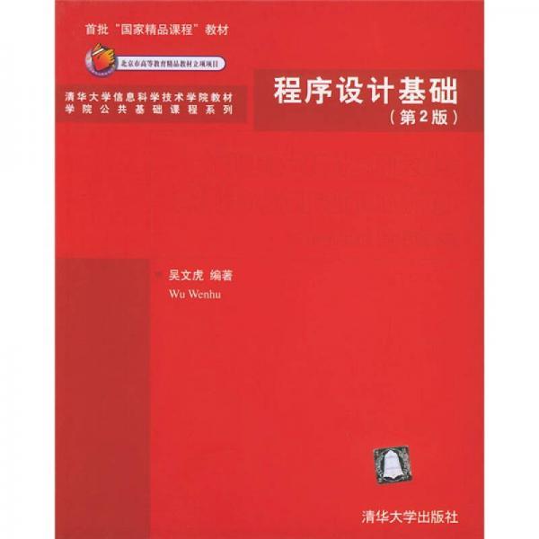 程序设计基础(第2版)