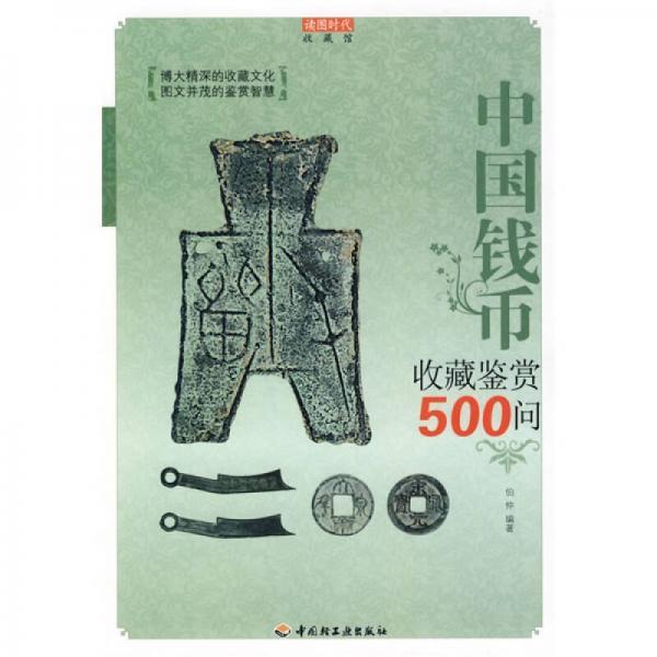 中国钱币收藏鉴赏500问