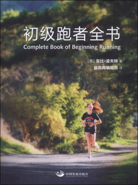 Beginner runner book