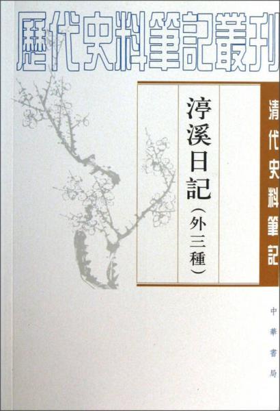 渟溪日记(外3种)
