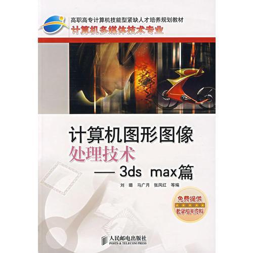 计算机图形图像处理技术--3ds max篇(计算机多媒体技术专业高职高专计算机技能型紧缺人才培养规划教材)