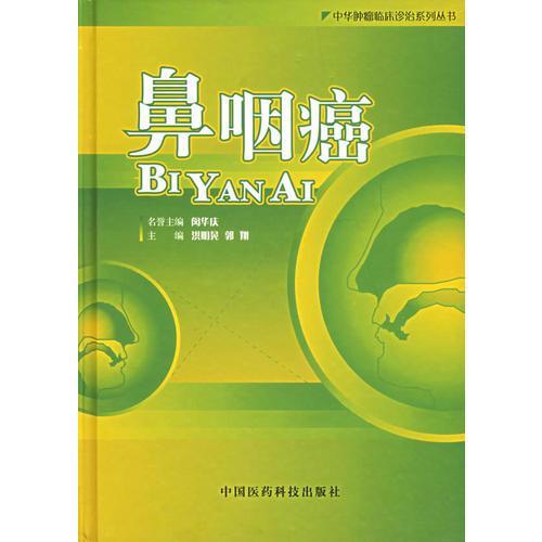 鼻咽癌——中华肿瘤临床诊治系列丛书