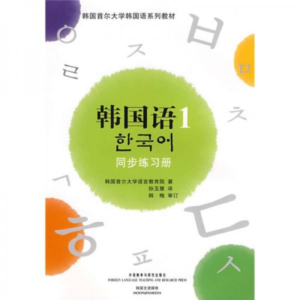 Korean 1 Synchronized Workbook