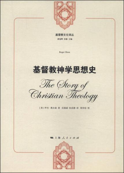 基督教神学思想史