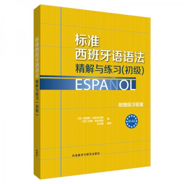 标准西班牙语语法-精解与练习