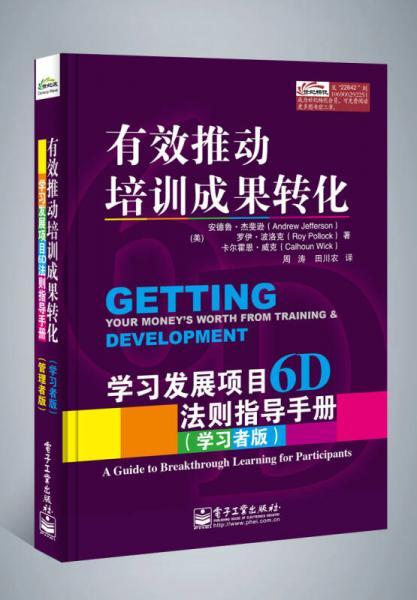 有效推动培训成果转化——学习发展项目6D法则指导手册(管理者版)(学习者版)