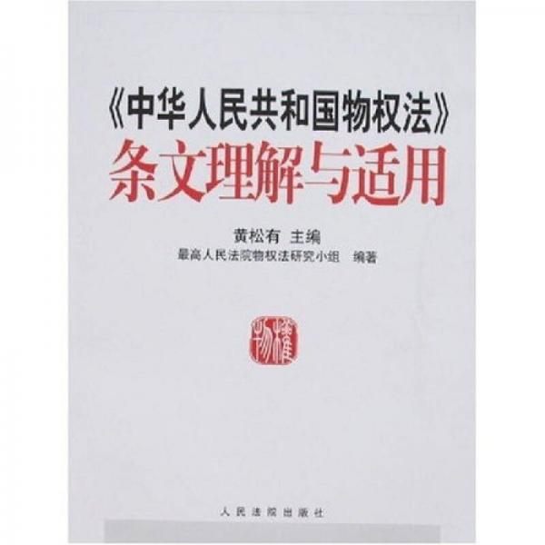 Understanding and Application of the Provisions of the People's Republic of China Property Law