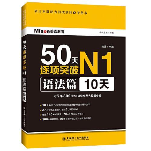 50天逐项突破N1语法篇(10天)