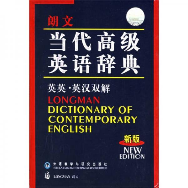 Longman Dictionary of Contemporary Advanced English