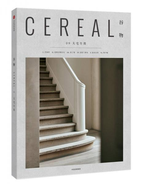 Grain 09: Great House to Jane