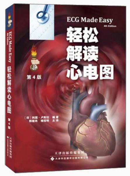 轻松解读心电图(国外引进)(中文翻译)(第4版)