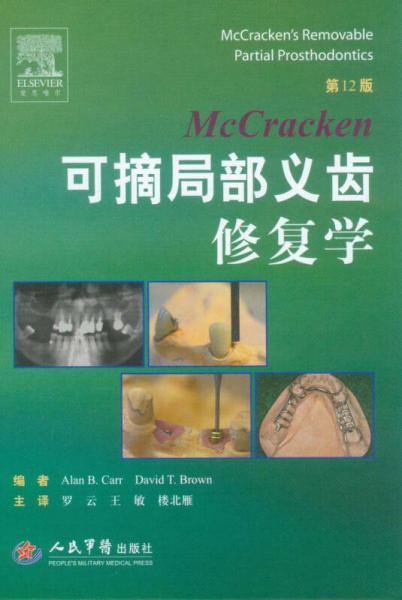 可摘局部义齿修复学(第12版)