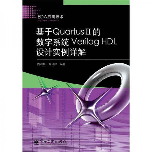 基于QuartusII的数字系统VerilogHDL设计实例详解