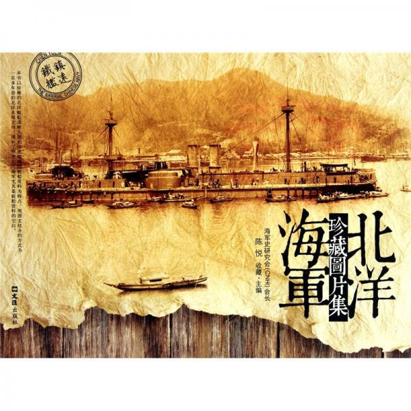 Beiyang Navy Collection Photo Gallery