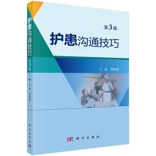 Nurse-Patient Communication Skills (3rd Edition)