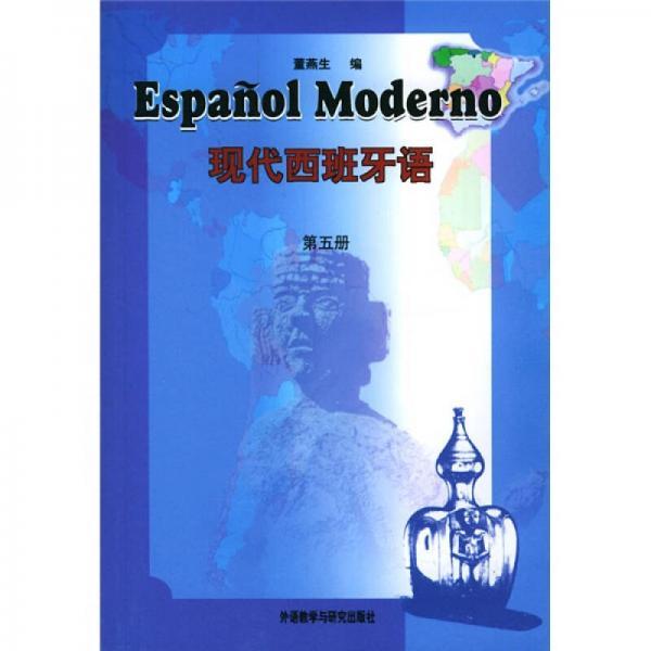 现代西班牙语(第五册)