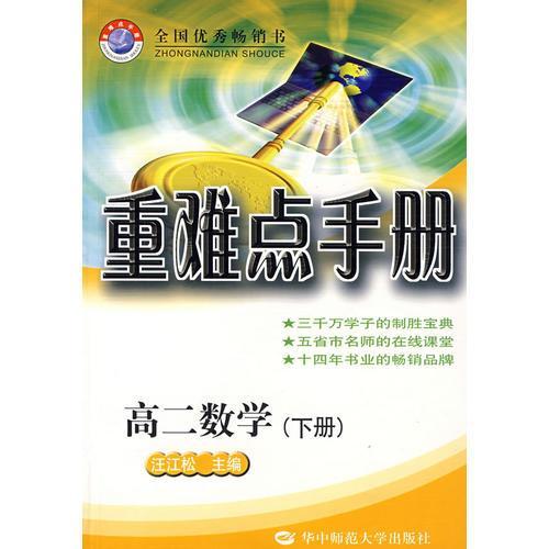 Difficulties Handbook: High School Mathematics (Part 2)
