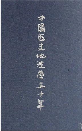 中国历史地理学五十年