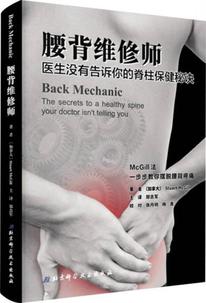 腰背维修师 医生没有告诉你的脊柱保健秘诀