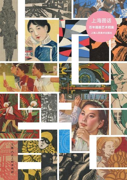 上海图话:百年插画艺术档案