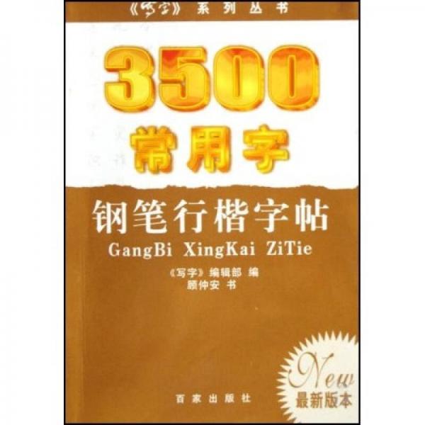3500甯哥�ㄥ���㈢��琛�妤峰��甯�锛����扮����锛�