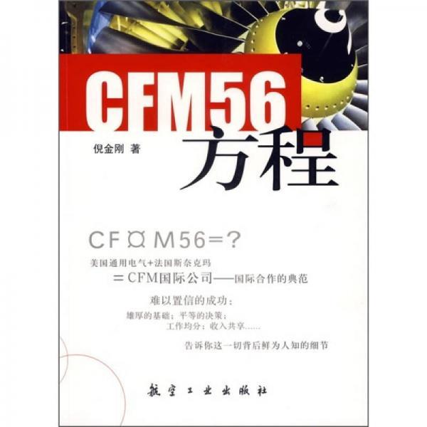 CFM56方程