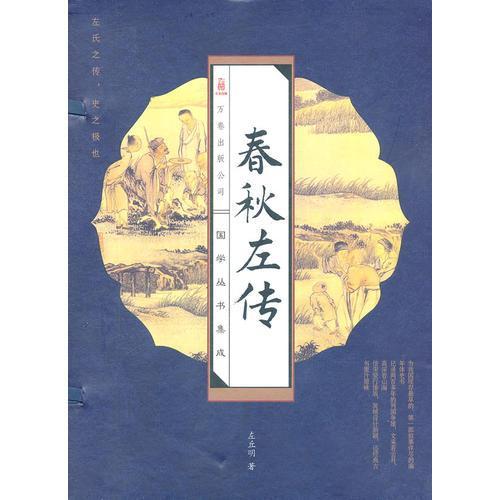 春秋左传(线装版 全四册)