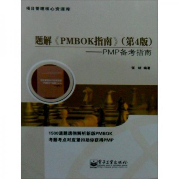 项目管理核心资源库·题解〈PMBOK指南〉(第4版):PMP备考指南