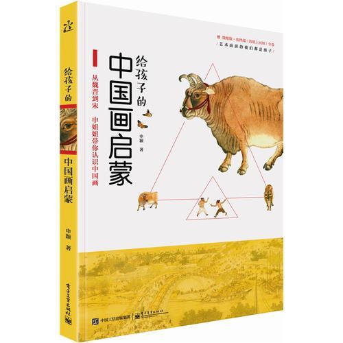 给孩子的中国画启蒙(全彩)