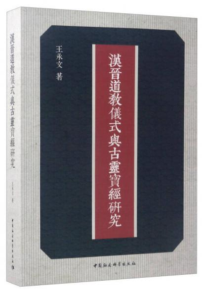 A Study of Taoist Rituals and Ancient Lingjing in Han and Jin Dynasties