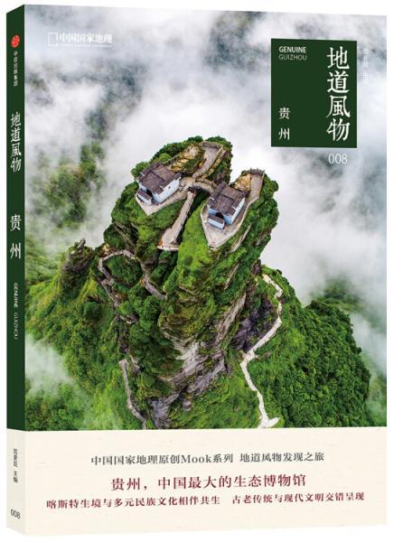 Authentic scenery: Guizhou