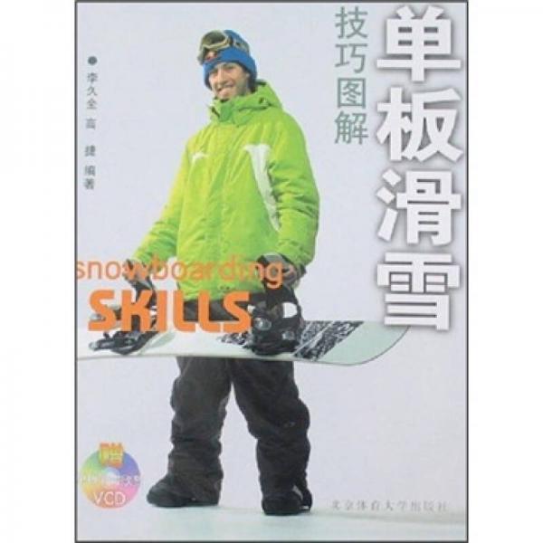 单板滑雪技巧图解