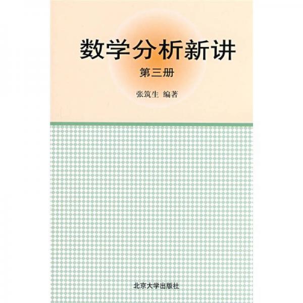 数学分析新讲(第三册)