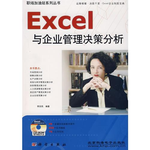 Excel与企业管理决策分析