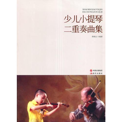 少儿小提琴二重奏曲集(小提琴教育家为提高琴童合作演奏能力改编;近70首经典丰富简易、有针对性的二重奏练习曲集。)