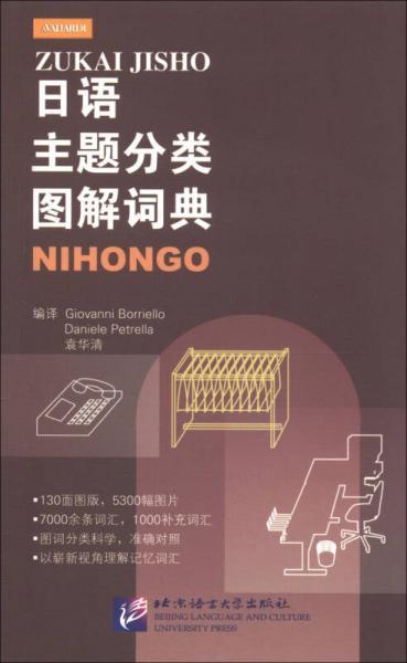 日语主题分类图解词典