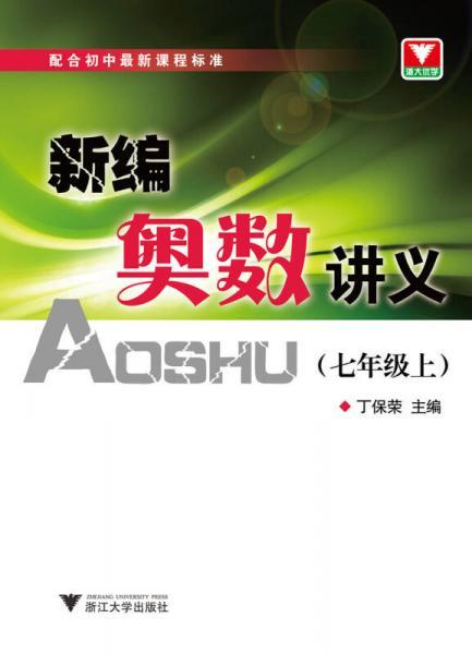 浙大优学·新编奥数讲义:七年级(上)