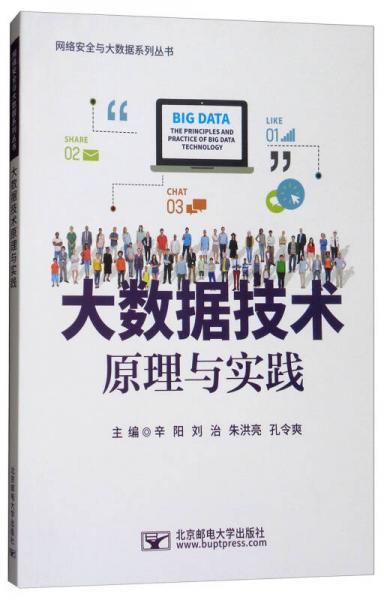 网络存储原理与技术_大数据技术原理与实践/网络安全与大数据系列丛书(辛阳、刘治