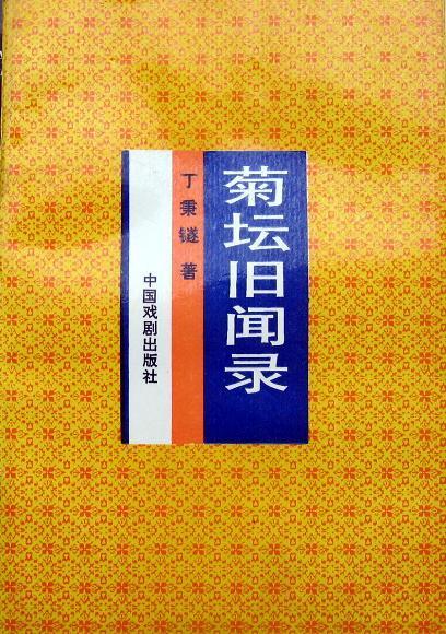 菊坛旧闻录