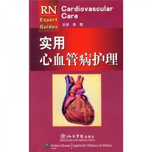 实用心血管病护理