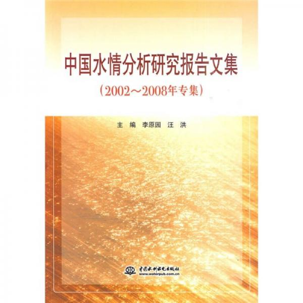 Collection of Research Reports on Hydrological Analysis in China (2002-2008 Special Collection)