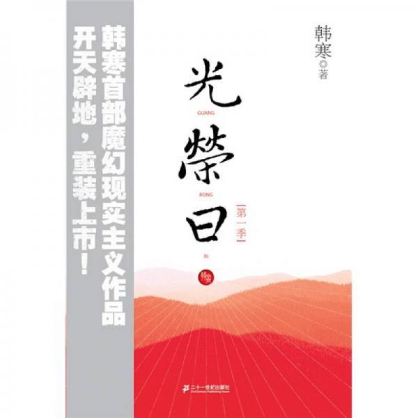 光荣日(第一季)