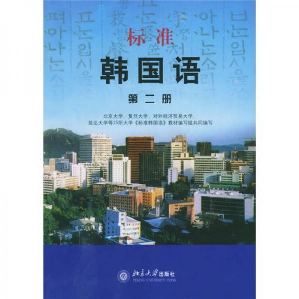 Standard Korean (Volume 2)