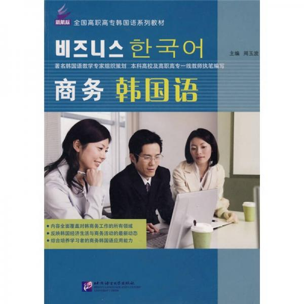 New beacon · National Korean vocational college textbook series: Business Korean