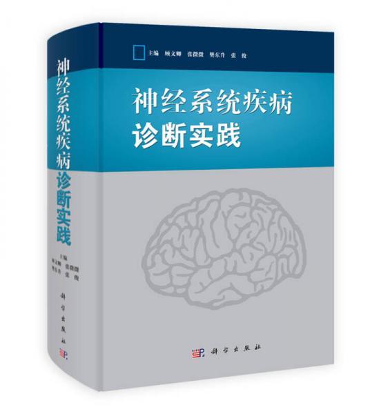 神经系统疾病诊断实践